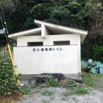 石小浦港トイレ