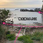 権名浦の入り江に到着。左が塔婆下、右がカツベン・イケスになる。
