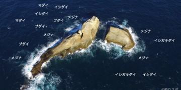 牛着岩空撮釣り場情報