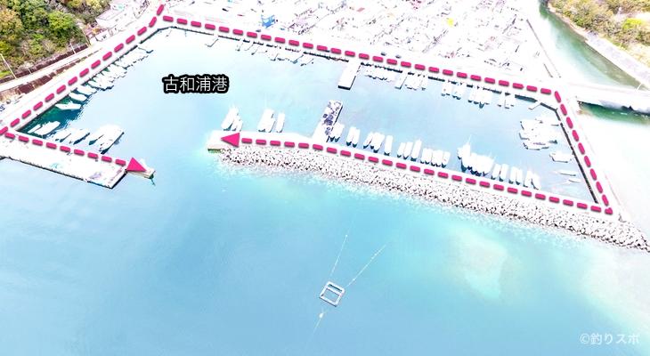 古和浦港行き方