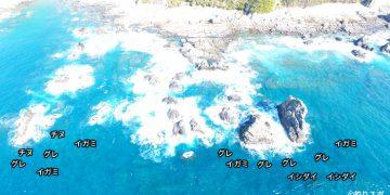 赤島空撮釣り場情報