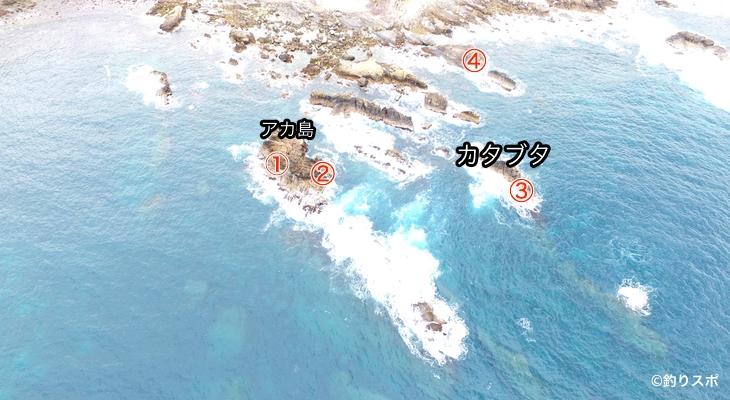 カタブタ・アカ島釣り座