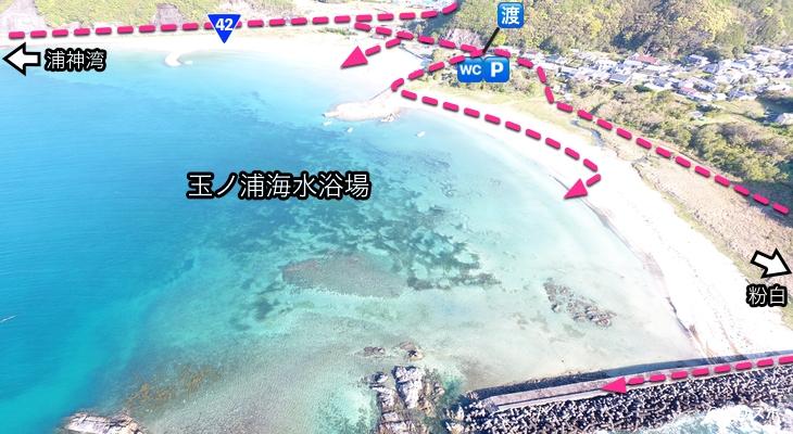 玉ノ浦海水浴場行き方