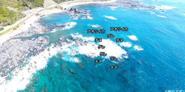 デバリ空撮釣り場情報