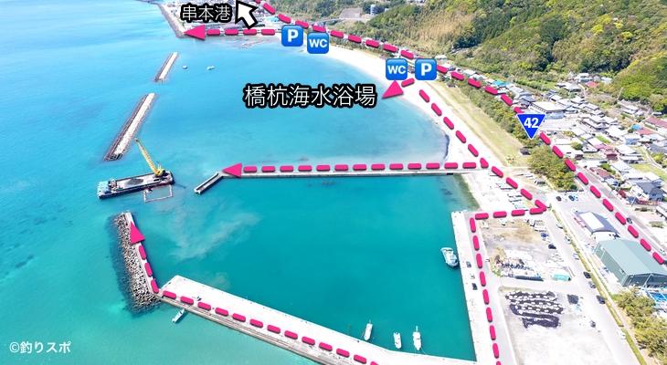 橋杭海水浴場行き方