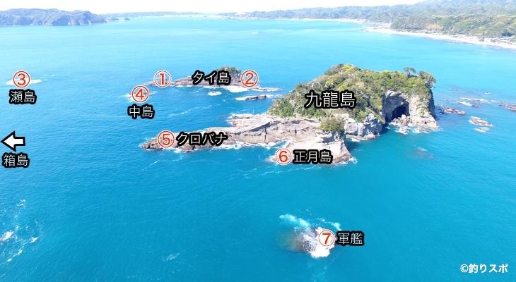 九龍島釣り座