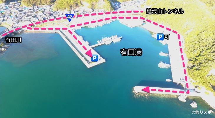 有田港行き方