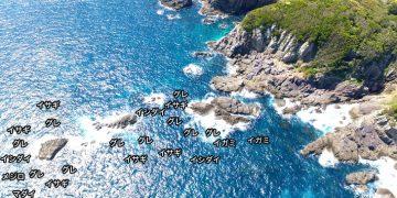 サバ島空撮釣り場情報