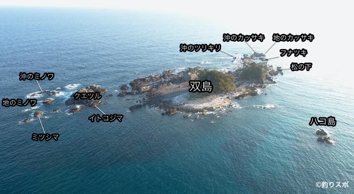双島釣り座