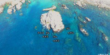 天鳥島空撮釣り場情報