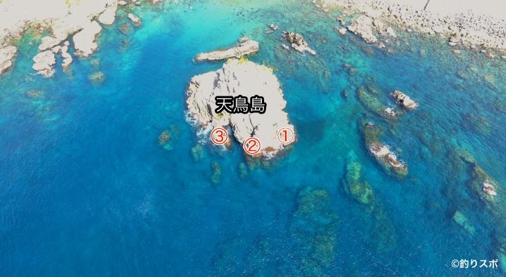天鳥島釣り座