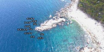 アナ島空撮釣り場情報