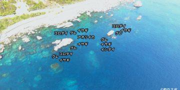 カツオヅル・丸島空撮釣り場情報