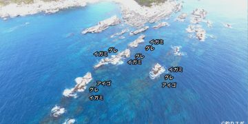 センズ空撮釣り場情報