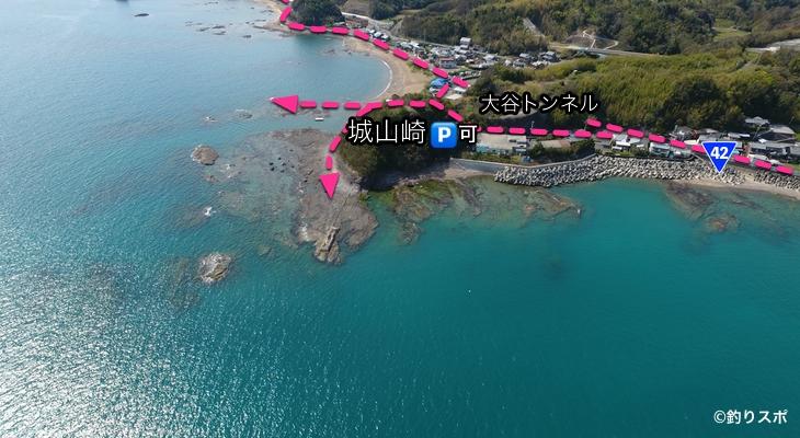 城山崎行き方