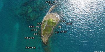 ウノ島空撮釣り場情報