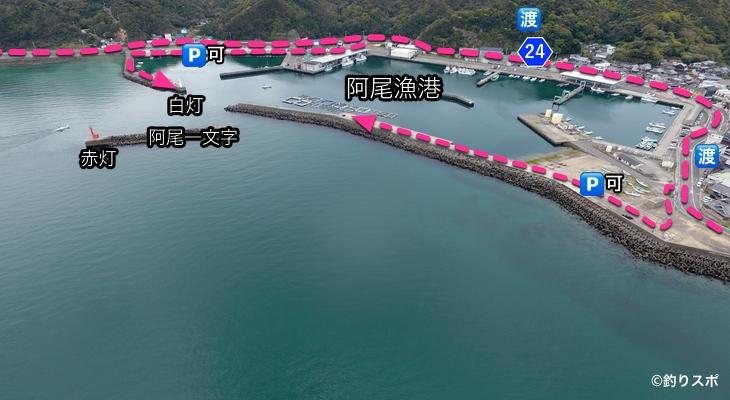 阿尾漁港行き方