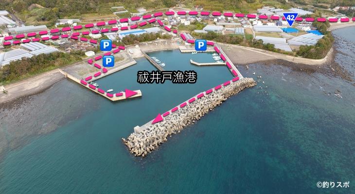 祓井戸漁港行き方