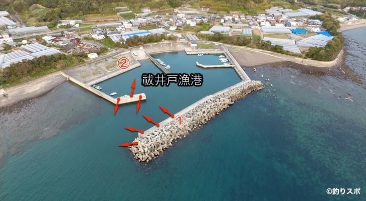 祓井戸漁港ポイント