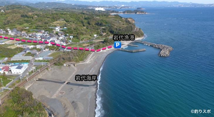 岩代漁港行き方