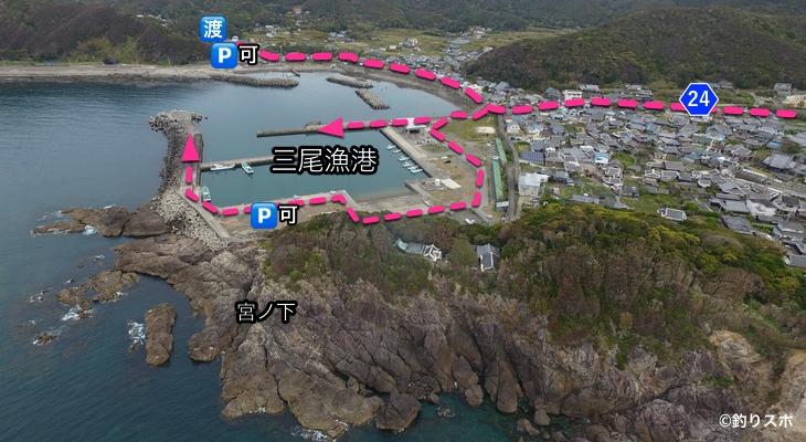 三尾漁港行き方