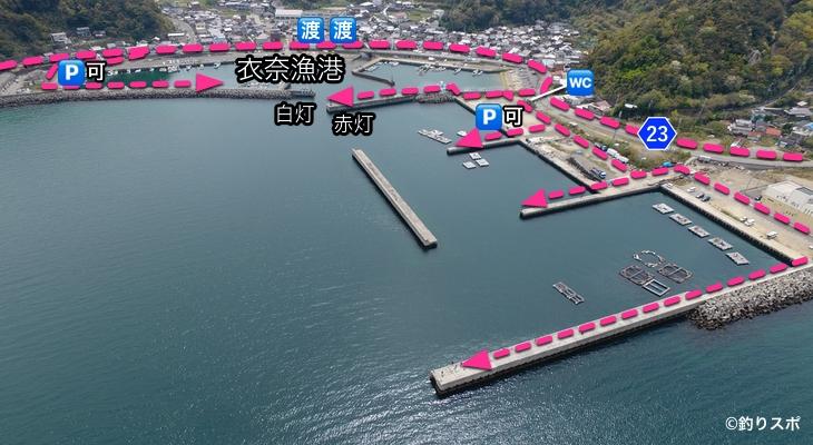 衣奈漁港行き方