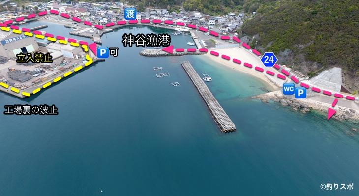 神谷漁港行き方