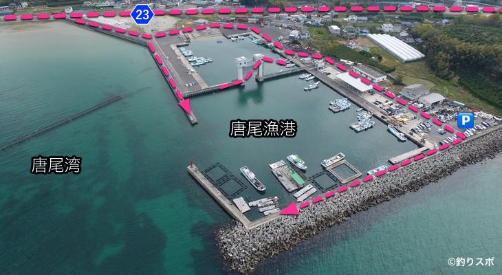 唐尾漁港行き方