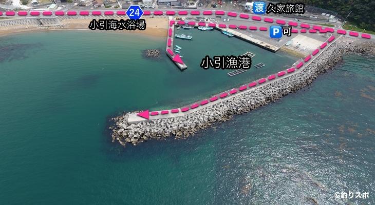小引漁港行き方