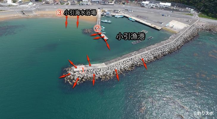 小引漁港ポイント