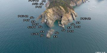 十九島空撮釣り場情報