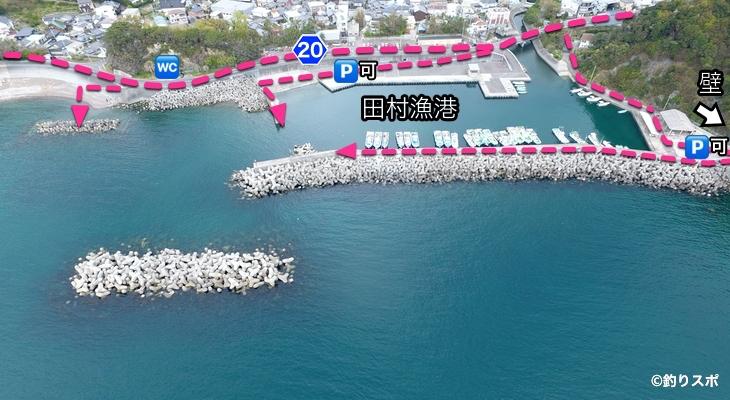 田村漁港行き方